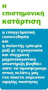 etairia-banner1